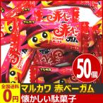 丸川製菓 赤ベーガム 50個 ゆうパケット便 メール便 送料無料 駄菓子 ポイント消化 バラまき つかみどり お試し 訳あり お祭り 景品