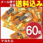 一栄 マヨたら〈マヨネーズ入り〉 1枚×60個  (お菓子 駄菓子) ゆうパケット便 メール便 送料無料