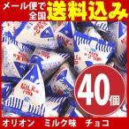 オリオン ミルク味チョコ 1個(6g)×40個 ゆうパケット便 メール便 送料無料 (駄菓子  おやつ チョコレート まとめ買い ポイント消化 お試し 訳あり)
