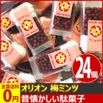 オリオン 梅ミンツ 1個(8g)×30個 ゆうパケット便 メール便 送料無料 お菓子 駄菓子 ポイント消化 お試し