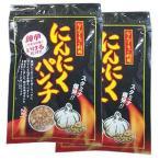 にんにくパンチ 110g×2袋セット ゆうパケット便 メール便 送料無料 【 お菓子 駄菓子チョコレート 】
