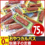 ヤガイ おやつカルパス (おつまみサラミ) 3.4g×75本入 業務用 訳あり メール便 送料無料
