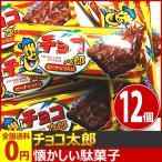 チョコ太郎 1枚×12枚 やおきん 駄菓子 メール便 全国送料込み
