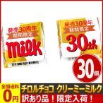 チロルチョコ クリーミーミルク 30個[賞味期限:2021年1月21日] ゆうパケット便 メール便 送料無料 チョコ 訳あり ポイント消化 お試し
