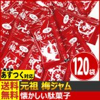 送料無料 あすつく対応 タカミ製菓 元祖 梅ジャム 1袋(13g)×120袋 お菓子 駄菓子 おやつ まとめ買い 詰め合わせ 送料無料