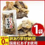 夢乃味 国産紅あずま使用 わけあり芋甘納豆×1袋(150g)  メール便 送料無料