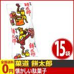 菓道 餅太郎 1袋(6g)×15袋 ゆうパケット便 メール便 送料無料 おやつ まとめ買い ポイント消化 お試し 訳あり