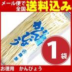 野沢商店 お徳用かんぴょう 栃木産×1袋  メール便 送料無料