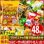 送料無料 あすつく対応 カルビーの小袋スナックを集めた「こだわりカルビースナック菓子」 6種類×8袋 合計48袋詰め合わせセット お菓子 駄菓子 詰め合わせ