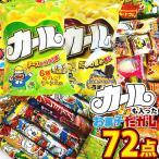 送料無料  あすつく対応 西日本限定「カール2種類」に人気「駄菓子70点」合計72点詰め合わせセット 業務用 バラまき 大量 お菓子 お祭り おやつ まとめ買い