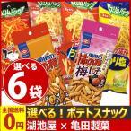 13種類から選べる!食べきり!ポテトスナック×柿の種 6袋お試しセット ゆうパケット便 メール便 送料無料