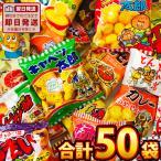 【送料無料】【あすつく対応】 スナック菓子!駄菓子好き大集合!駄菓子スナック系10種類50袋セット