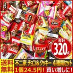 【送料無料】1個あたり24.5円★バラまき!つかみどりの買い増しに!不二家 チョコ&クッキー 4種類 合計320点詰め合わせセット(約60人前)あすつく対応