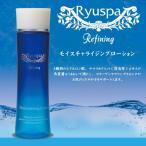 Ryuspa Refining モイスチャライジングローション 150ml【送料無料】