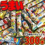 送料無料 あすつく対応 やおきん うまい棒 詰め合わせ! 15種類の中から入る!10種類 300本セット(各種30本) お菓子 駄菓子 詰め合わせ 景品 棟上げ 菓子まき