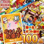 送料無料 駄菓子詰め合わせ100点入り福袋セット (クリスマス うまい棒) あすつく