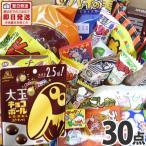 ショッピングお菓子 お菓子・駄菓子 約30点詰め合わせセット 家族団らんセット 送料無料