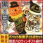 限定ハロウィンギフト袋付★パペット駄菓子詰め合わせ パペット黒・白 2点セット