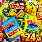 送料無料 あすつく対応 「ピザポテト」も入った!小袋スナック菓子DX 合計48袋詰合せセット 大量 お菓子 おやつ まとめ買い 販促品 お祭り 景品