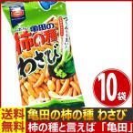 送料無料 亀田製菓 亀田の柿の種 わさび ポケパック 1袋(56g)×10袋