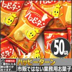 【同梱専用】亀田製菓 市販ではない業務用! ツイてるおいしさ!ハッピーターン 1袋 (1枚)×50袋