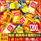 あすつく対応 送料無料 亀田製菓 ★1袋16円★「ハッピーターン」・「カレーせん」など4種類入った合計1200袋詰め合わせセット