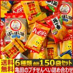 あすつく対応 送料無料 亀田製菓 亀田のプチおせんべい詰め合わせセット! 「ハッピーターン」・「カレーせん」など4種類入った合計150袋詰め合わせセット