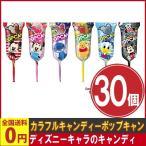 グリコ POPCAN カラフルキャンディーポップキャン 1本×30個  ( お菓子 駄菓子 ) ゆうパケット便 メール便 送料無料