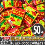 【同梱専用】リアライズ そのまま食べれて調理不要! キリマルラーメンスナック 1袋(3g)×50個
