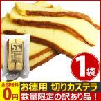 幸希 訳あり!お徳用 切りかすてら(カステラ)蜂蜜味 1袋(6切入)(賞味期限2019年7月13日) ゆうパケット便 メール便 送料無料