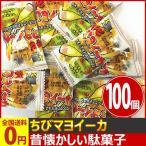 ちびマヨイーカ 100個 ケイ・エス ポイント消化 メール便 送料無料