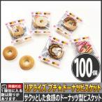 【同梱専用】リアライズ サクッとした食感のドーナッツ型ビスケット プチ★ドーナツビスケット 100個