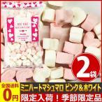 可愛い♪ミニハートマシュマロ ピンク&ホワイト 1袋(75g)×2袋 ゆうパケット便 メール便 送料無料 ポイント消化 お試し 訳あり 業務用