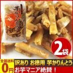 お徳用 芋かりんとう(約170g)×2袋 田村食品 メール便 送料無料