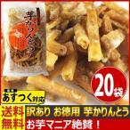 【送料無料】【あすつく対応】田村食品 製造時に出来てしまう訳あり品 ご家庭用 お徳用 芋かりんとう 1袋(約170g)×20袋(賞味期限2020年1月1日)