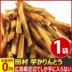 芋かりんとう 約170g 田村食品 ポイント消化 メール便 送料無料