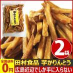 芋かりんとう 約170g×2袋 田村食品 駄菓子 スナック菓子 メール便 送料無料