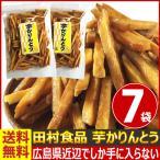送料無料 芋かりんとう 約170g×7袋 田村食品 駄菓子 スナック菓子