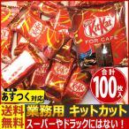 ネスレ 業務用 キットカット for cafe 1袋(20枚入)×5袋(合計100枚) (送料無料)