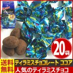 送料無料 あすつく対応 ユウカ ティラミスチョコレート ココア 1袋(50g)(個包装込み)×20袋 業務用 チョコ まとめ買い お菓子 ホワイトデー 景品