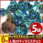 ユウカ ティラミスチョコレート ココア 1袋(50g)(個包装込み)×5袋 ゆうパケット便 メール便 送料無料 チョコレート ポイント消化 訳あり チョコ