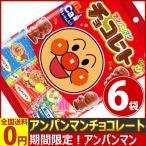 不二家 アンパンマンチョコレート(小袋) 1袋(34g)×6袋 ゆうパケット便 メール便 送料無料
