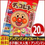 送料無料 不二家 アンパンマンチョコレート(小袋) 1袋(34g)×20袋 チョコ お試し お菓子 詰め合わせ