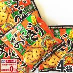 マスヤ おにぎりせんべい 1袋(28g)×4袋 ポイント消化 メール便 送料無料