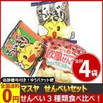 (メール便 送料無料) マスヤ おにぎりせんべい & 銀シャリ & お好み焼きソース味 3種類特別セット