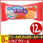 ピエールおじさんのロールケーキ いちごクリーム 1個(18g)×12個 ゆうパケット便 メール便 送料無料 駄菓子 まとめ買い ポイント消化 お試し 訳あり