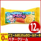 ピエールおじさんのロールケーキ バタークリーム 1個(18g)×12個 ゆうパケット便 メール便 送料無料 駄菓子 まとめ買い ポイント消化 お試し 訳あり