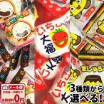選べる!チョコ大福・いちご大福・ましゅろ〜 プリン味 合計30個 ゆうパケット便 メール便 送料無料