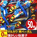 マルカワ 青ベーガム 50個 丸川製菓 ポイント消化 ゆうパケット便 メール便 送料無料