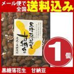 森田製菓 黒糖落花生 甘納豆 230g×1個  (お土産) ゆうパケット便 メール便 送料無料